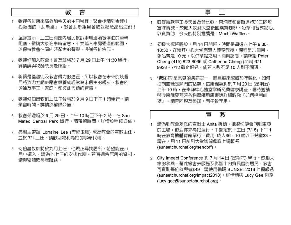 Chinese Bulletin 2018-07-08_Page_3.jpg