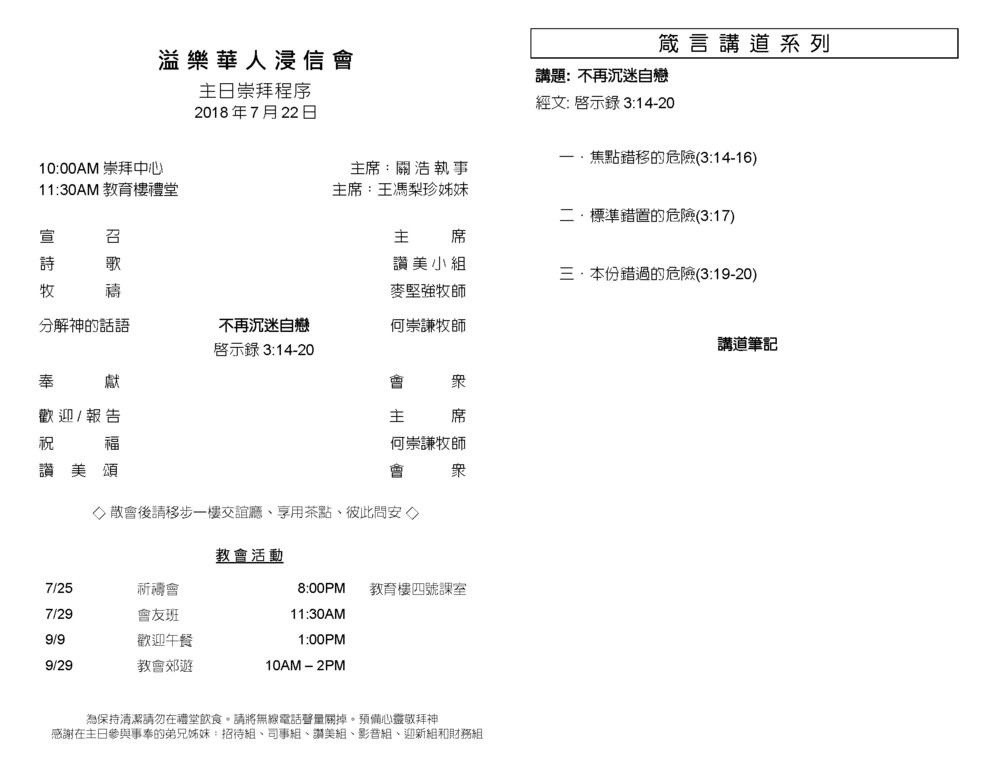 Chinese Bulletin 2018-07-22_Page_2.jpg