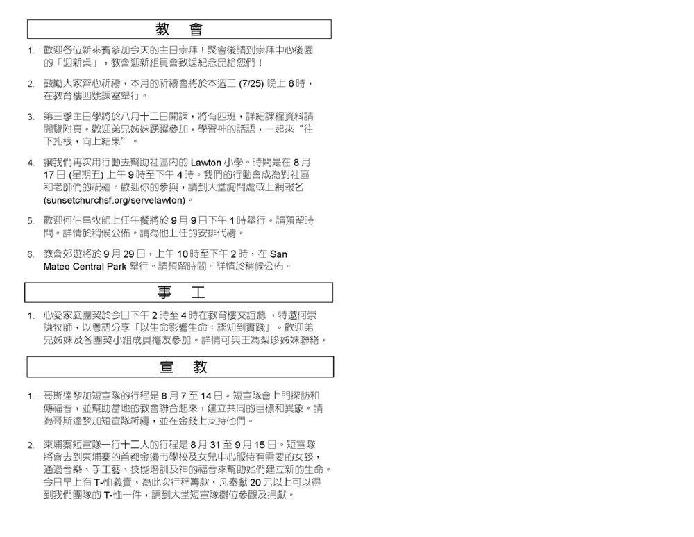 Chinese Bulletin 2018-07-22_Page_3.jpg