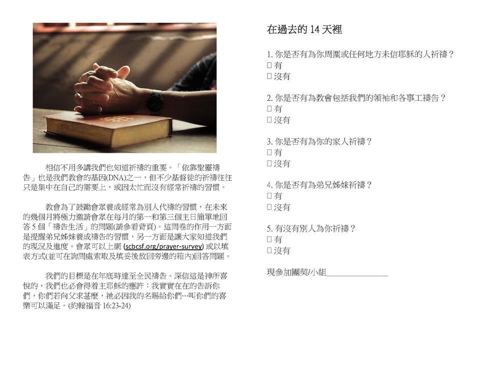 Chinese Bulletin 2018-07-22_Page_4.jpg