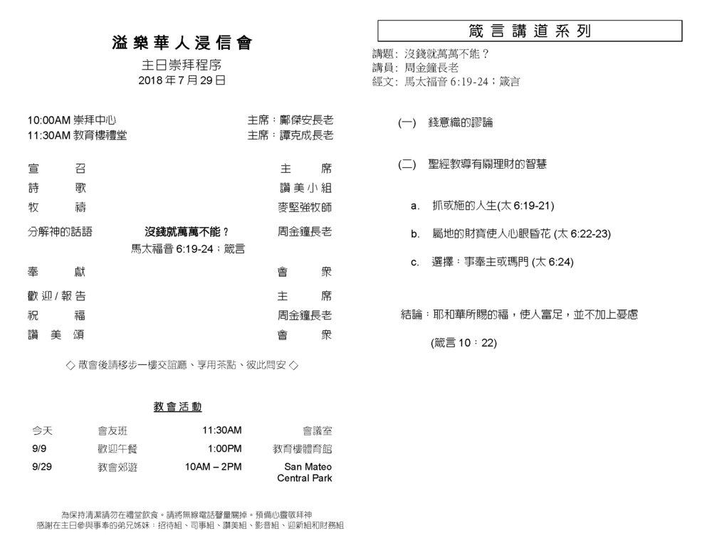 Chinese Bulletin 2018-07-29_Page_2.jpg