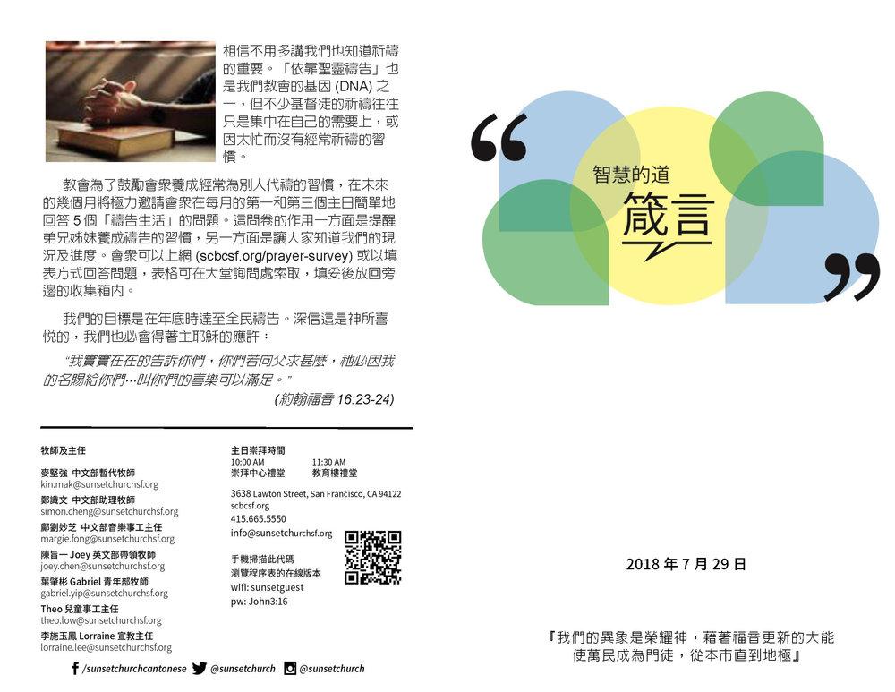 Chinese Bulletin 2018-07-29_Page_1.jpg