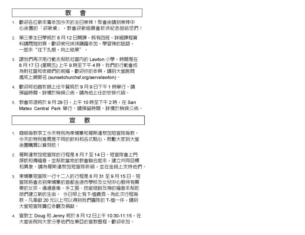 Chinese Bulletin 2018-07-29_Page_3.jpg