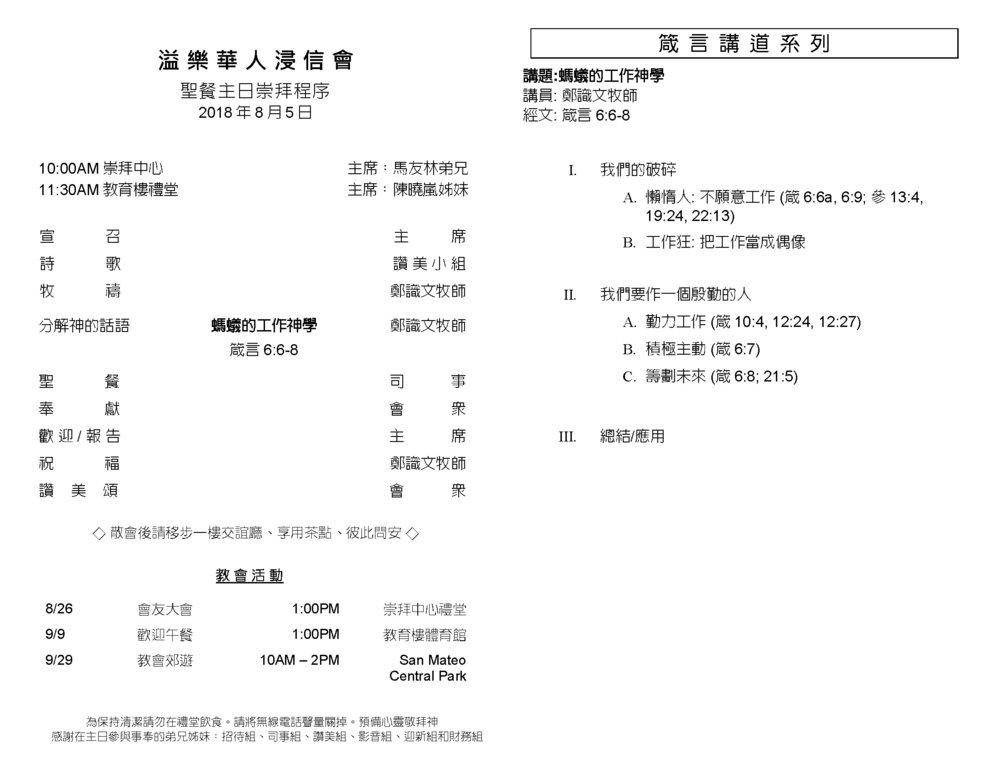 Chinese Bulletin 2018-08-05_Page_2.jpg