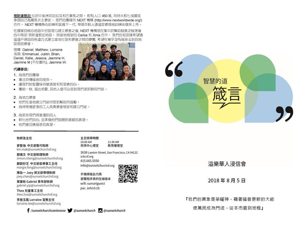 Chinese Bulletin 2018-08-05_Page_1.jpg