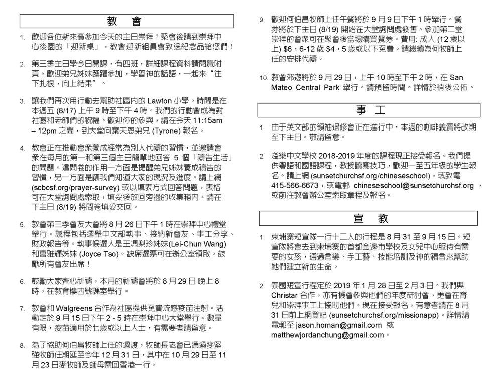 Chinese Bulletin 2018-08-12_Page_3.jpg