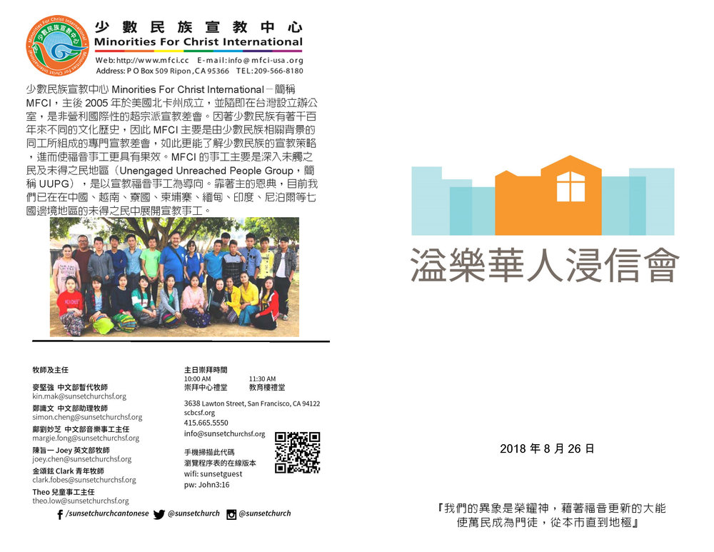 Chinese Bulletin 2018-08-26_Page_1.jpg