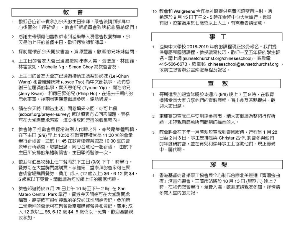 Chinese Bulletins 2018.9.2_Page_3.jpg