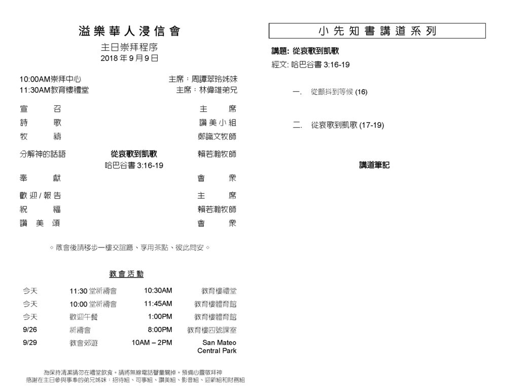 Chinese Bulletin 2018-09-09_Page_2.jpg