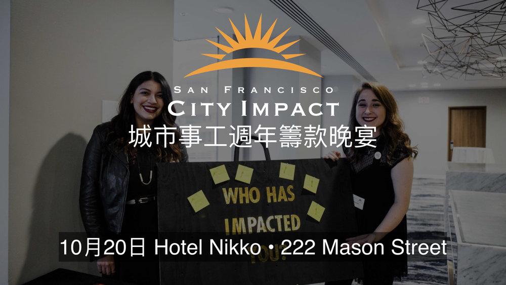 城市事工 (City Impact) 的週年籌款晚宴將於10月20日在三藩市 Hotel Nikko 舉行,每位$80,請上網登記 (sunsetchurchsf.org/cityimpact) 或與 Lucy聯絡 (lucy.gee@sunsetchurchsf.org)。