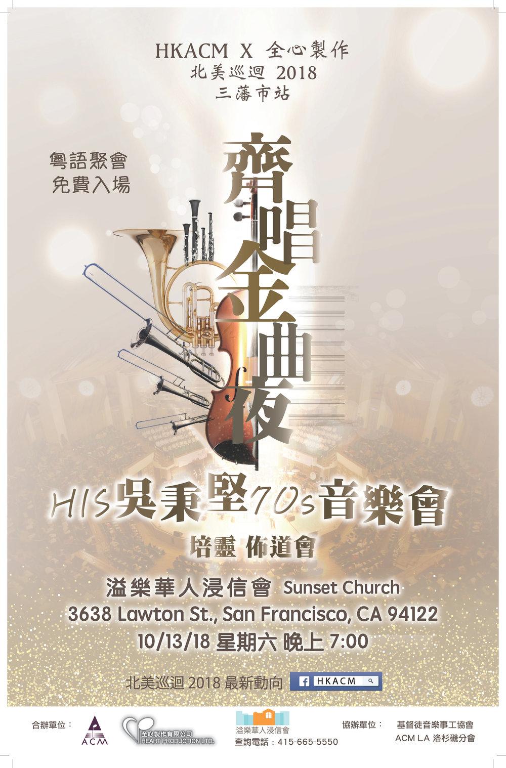11x17-Gold song-poster-Sunset.jpg