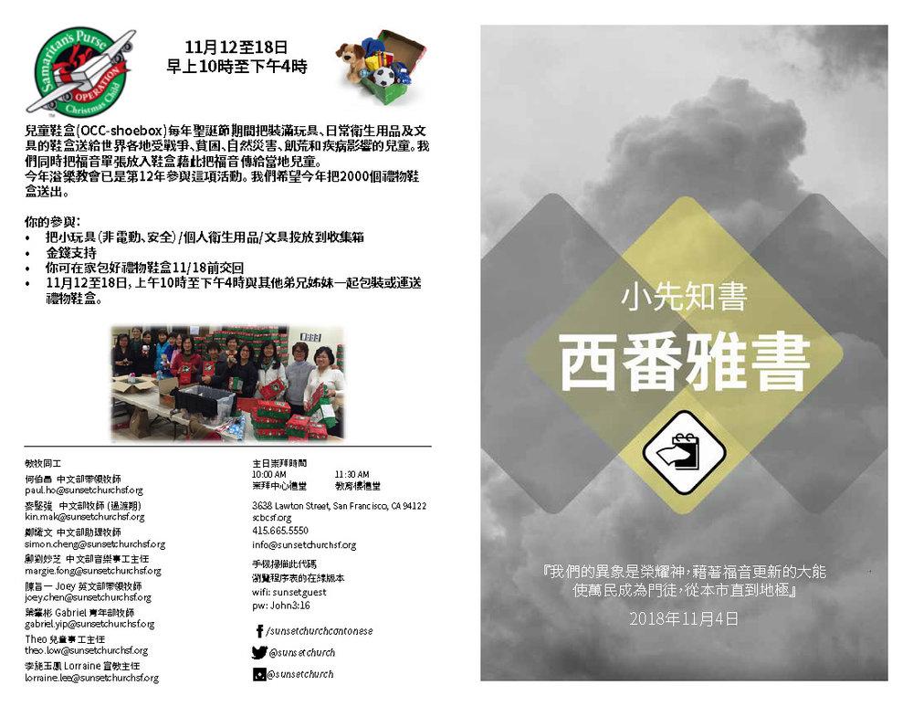 Chinese Bulletins 2018.11.4_Page_1.jpg