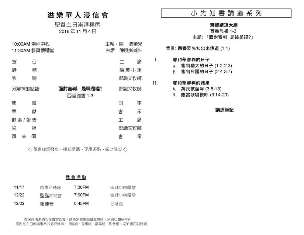 Chinese Bulletins 2018.11.4_Page_2.jpg