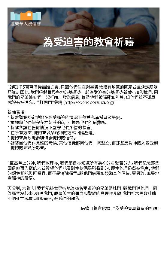Chinese Bulletins 2018.11.4_Page_4.jpg