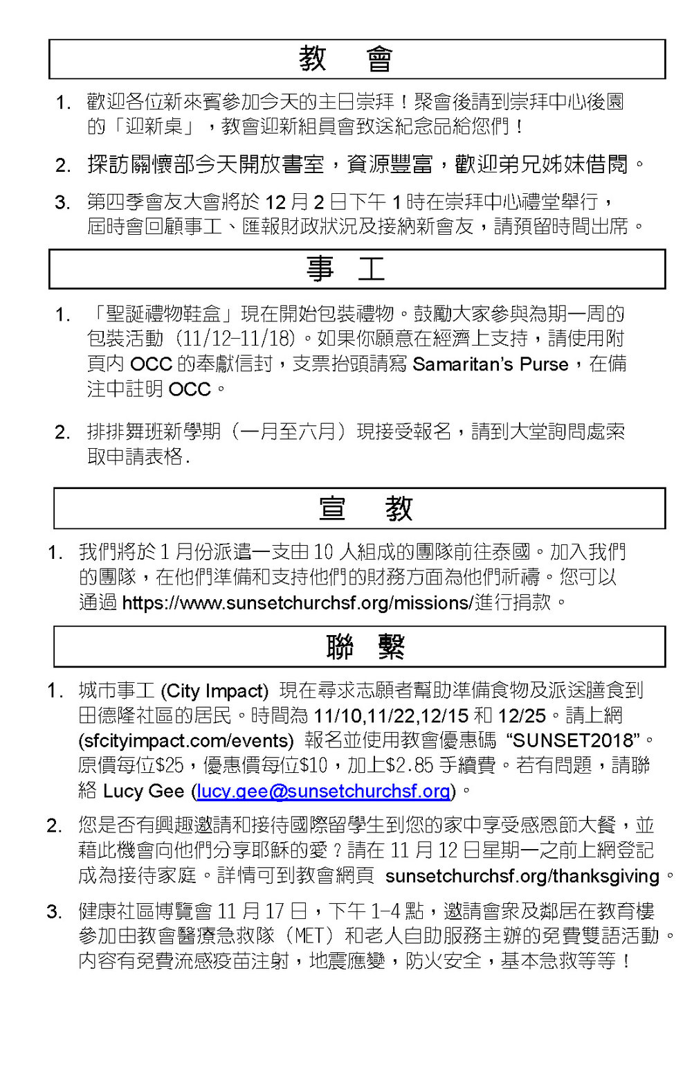 Chinese Bulletins 2018.11.4_Page_3.jpg