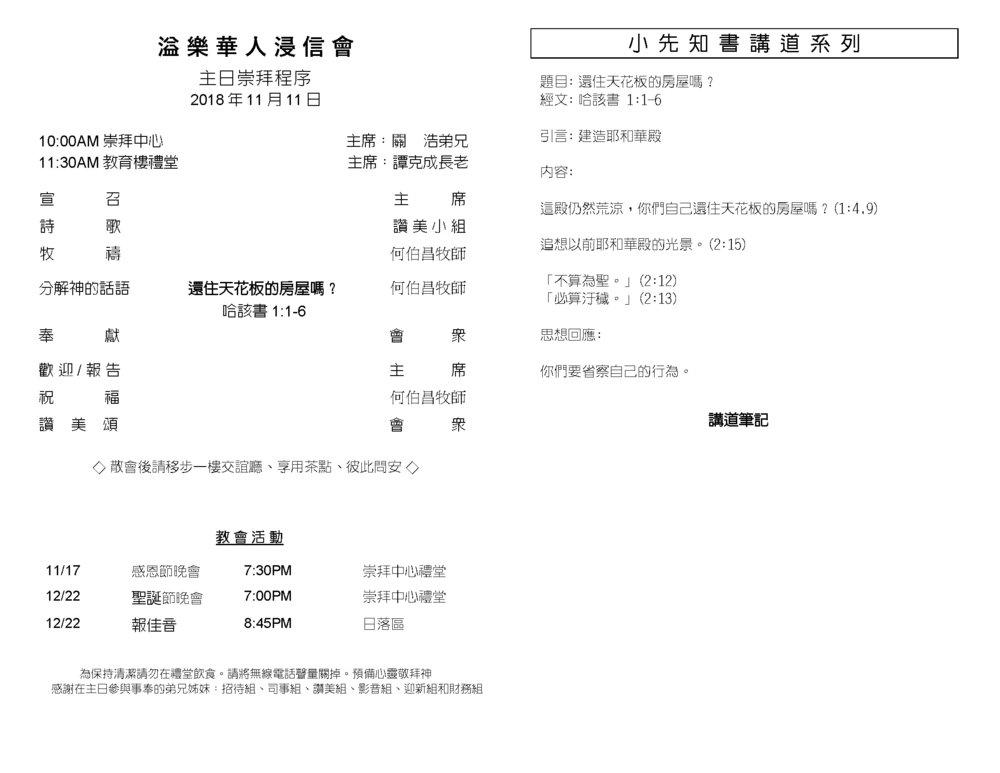 Chinese Bulletins 11.11.2018_Page_2.jpg