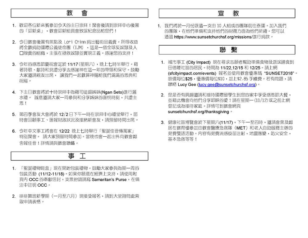 Chinese Bulletins 11.11.2018_Page_3.jpg