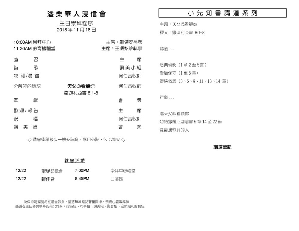 Chinese Bulletins 11.18.2018_Page_2.jpg