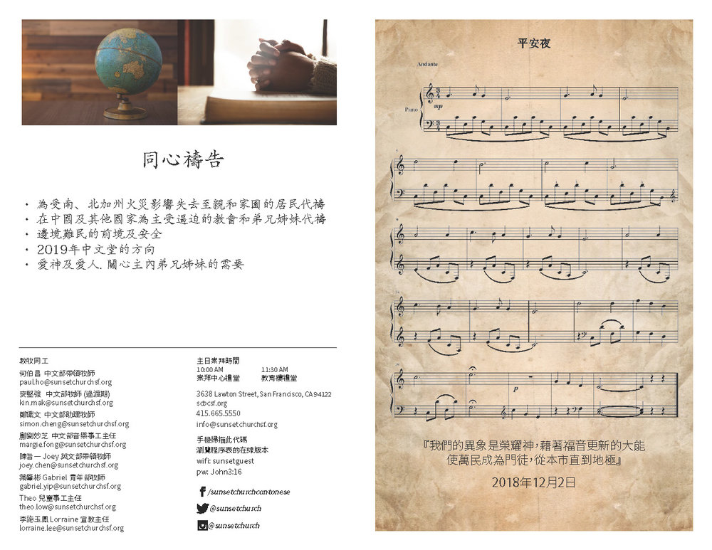 Chinese bulletins 2018.12.2_Page_1.jpg