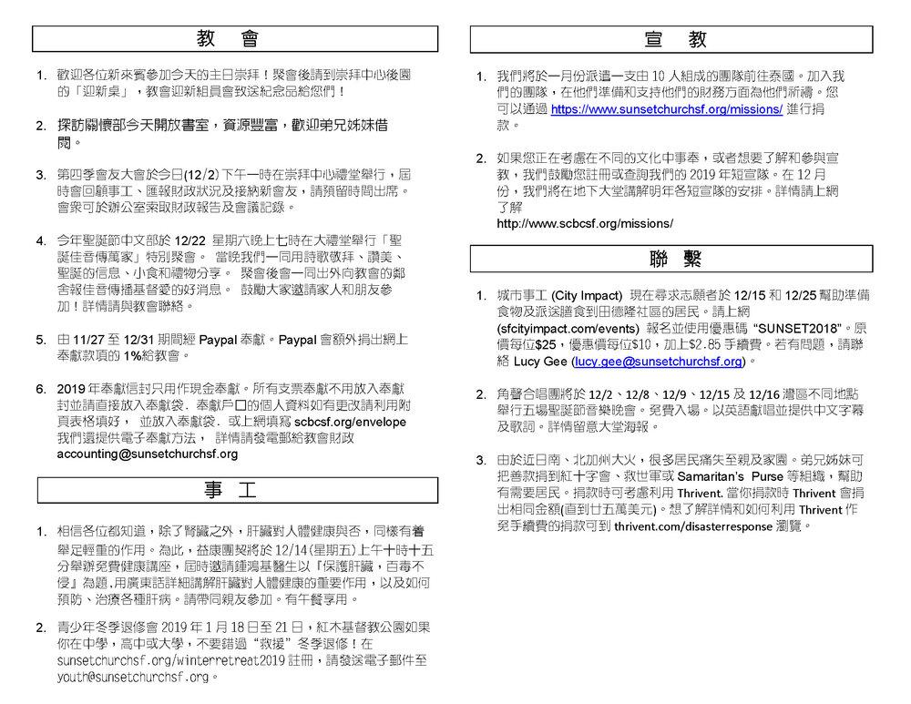 Chinese bulletins 2018.12.2_Page_3.jpg