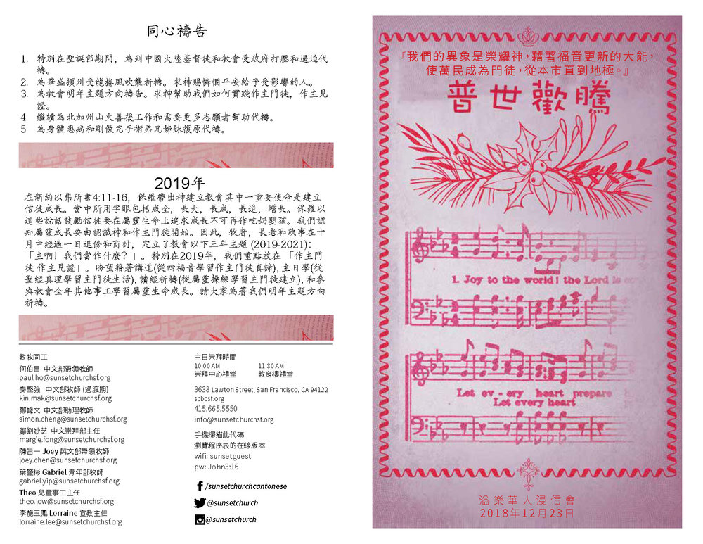 Chinese Bulletins 12.23.2018_Page_1.jpg