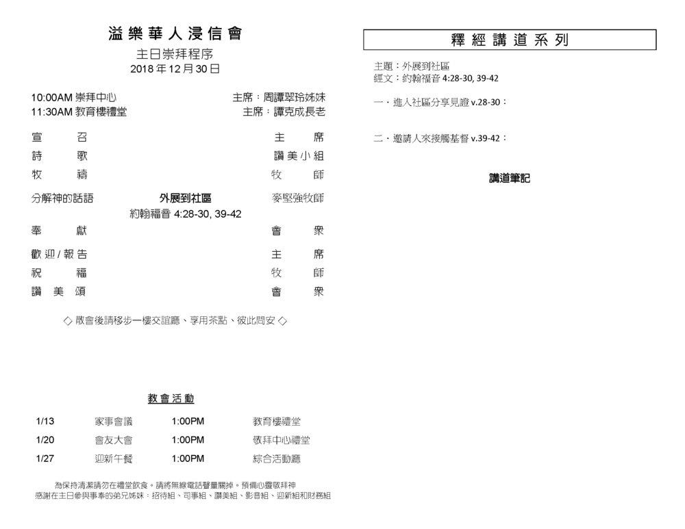 Chinese Bulletins 2018.12.30_Page_2.jpg