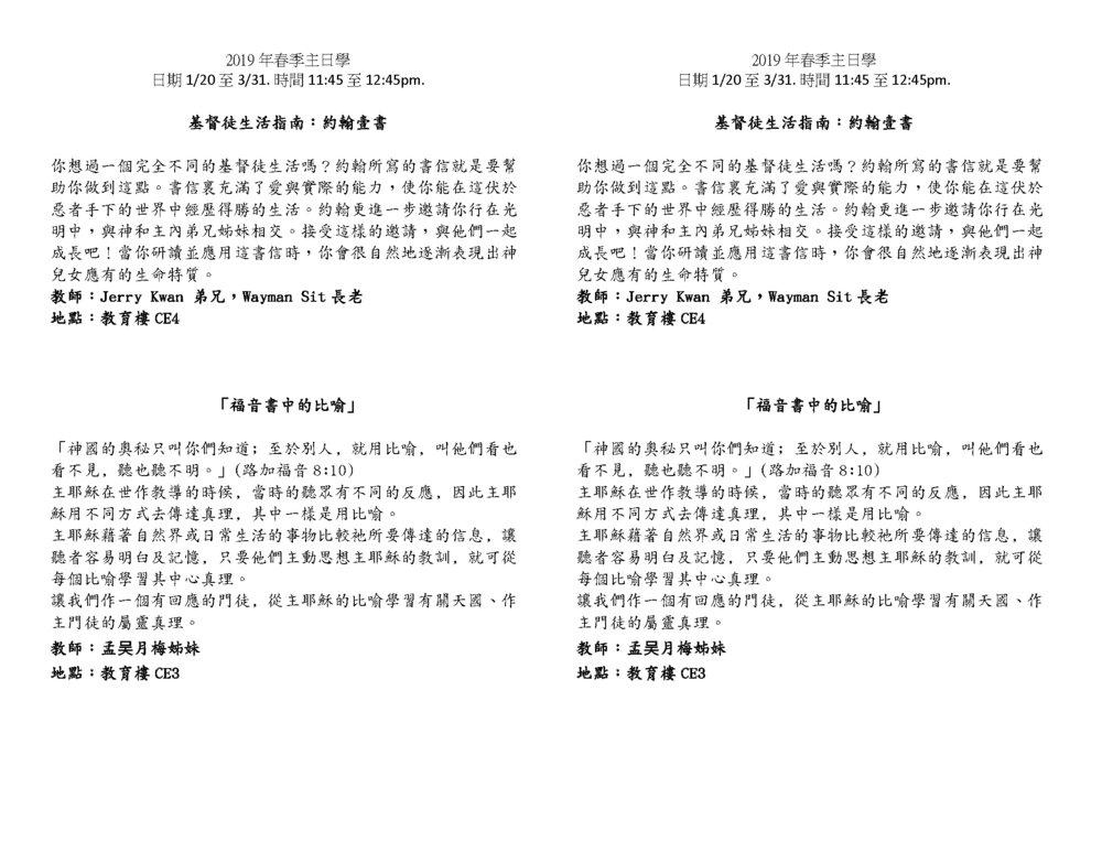 Chinese Bulletins 2018.12.30_Page_4.jpg