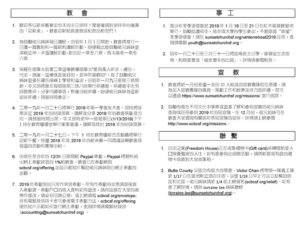 Chinese Bulletins 2018.12.30_Page_3.jpg