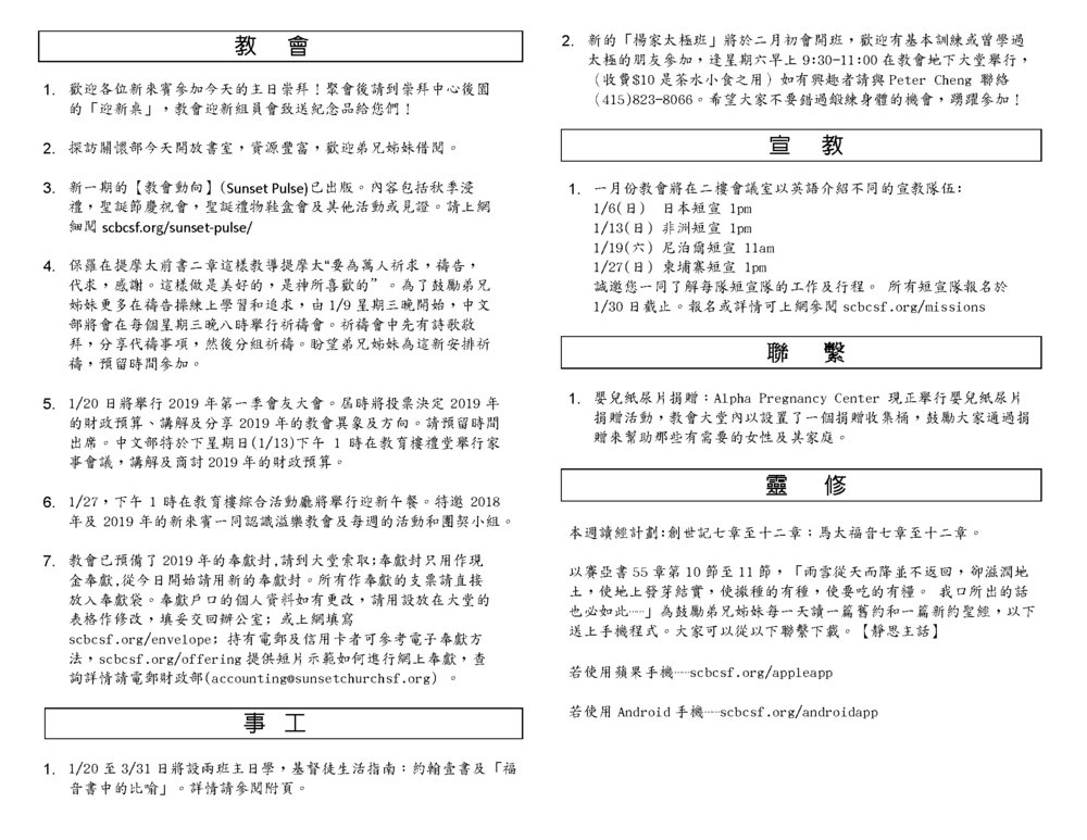 Chinese bulletins2019.1.6_Page_3.jpg