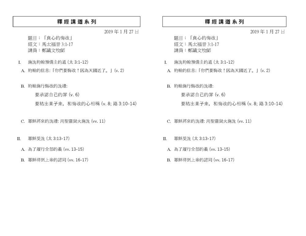 Chinese Bulletins 1.27.2019_Page_3.jpg