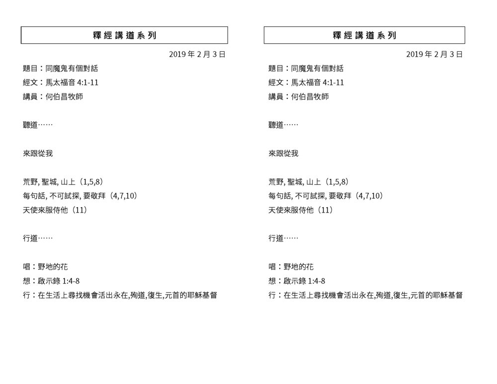 Chinese Bulletins 2019.2.3_Page_3.jpg