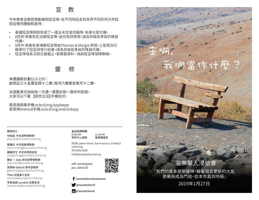 Chinese Bulletins 2019.2.3_Page_1.jpg