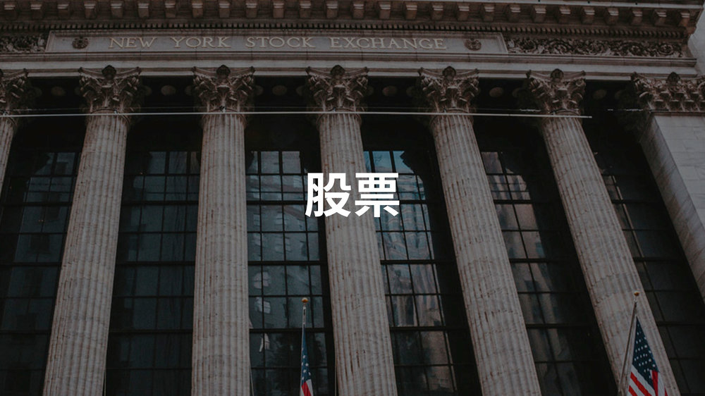 Stocks-Ch.jpg