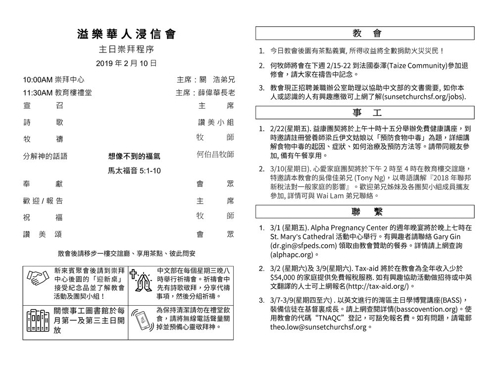 Chinese Bulletin 2019-2-10_Page_2.jpg