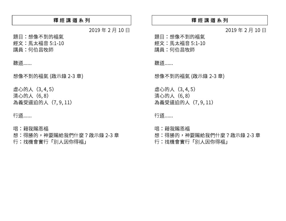 Chinese Bulletin 2019-2-10_Page_3.jpg