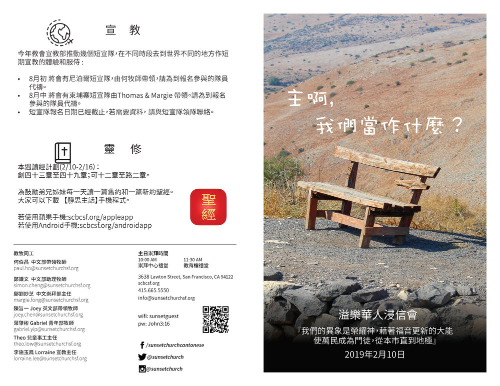Chinese Bulletin 2019-2-10_Page_1.jpg