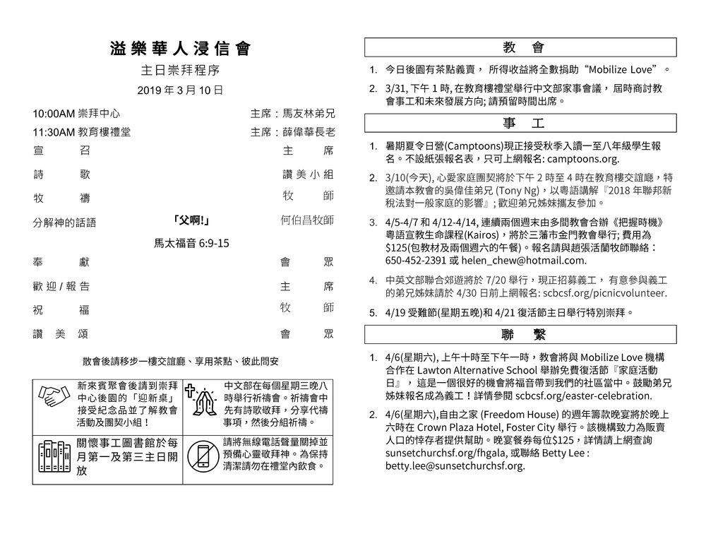 Chinese Bulletin 2019-3-10_Page_2.jpg
