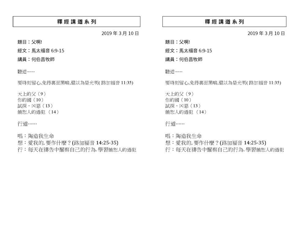 Chinese Bulletin 2019-3-10_Page_3.jpg