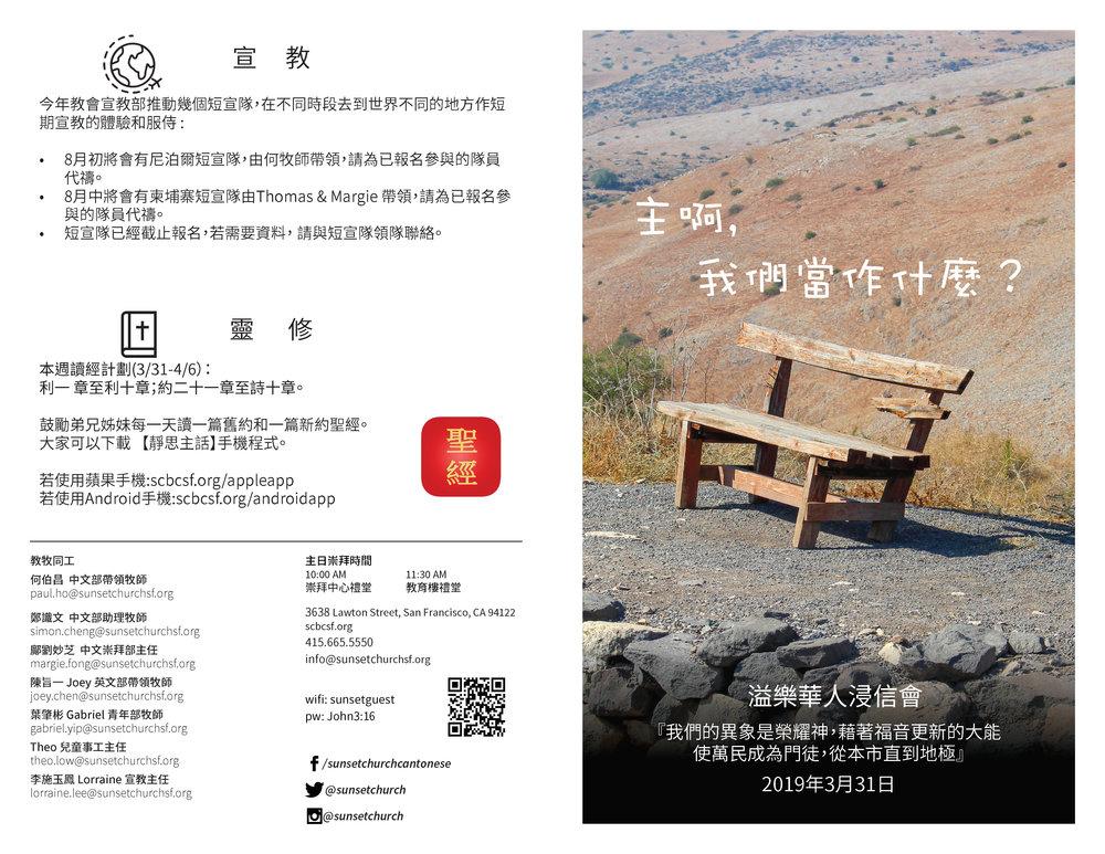 Chinese Bulletin 2019-3-31_Page_1.jpg