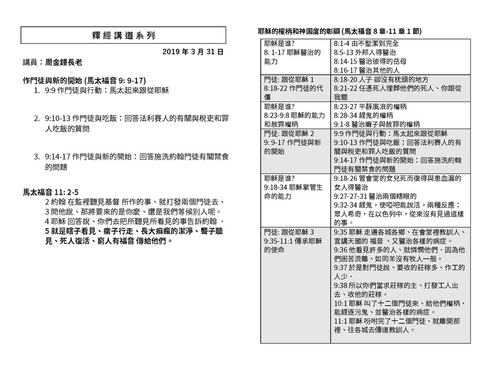 Chinese Bulletin 2019-3-31_Page_3.jpg