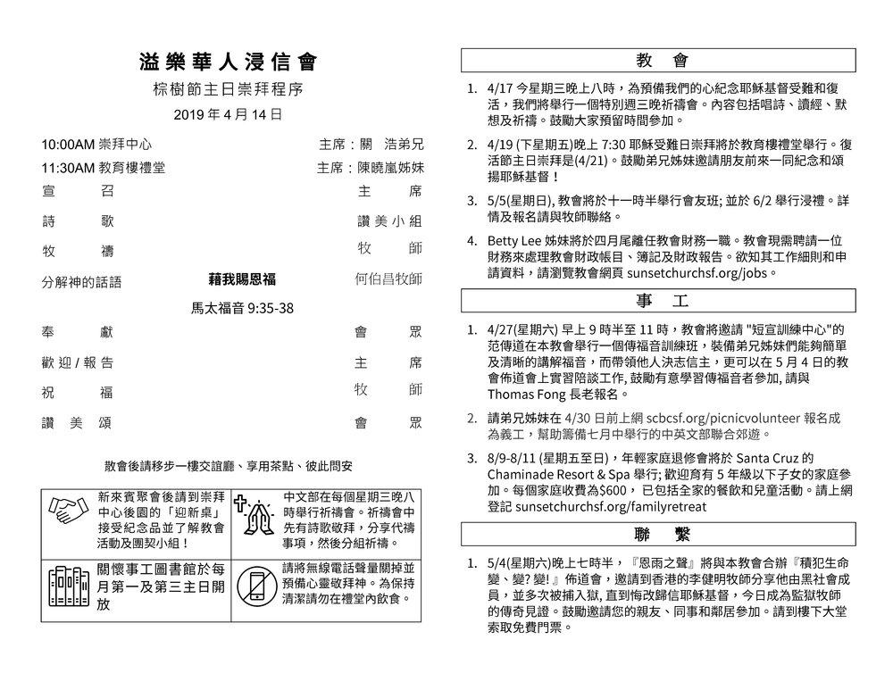 Chinese Bulletin 2019-4-14_Page_2.jpg