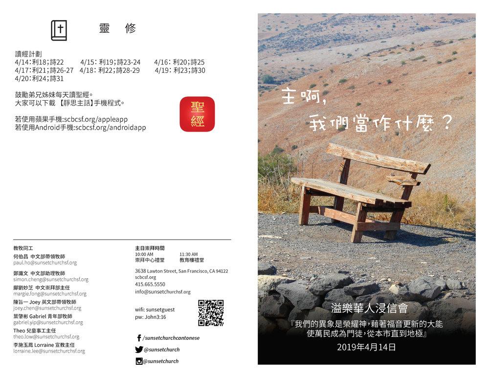 Chinese Bulletin 2019-4-14_Page_1.jpg