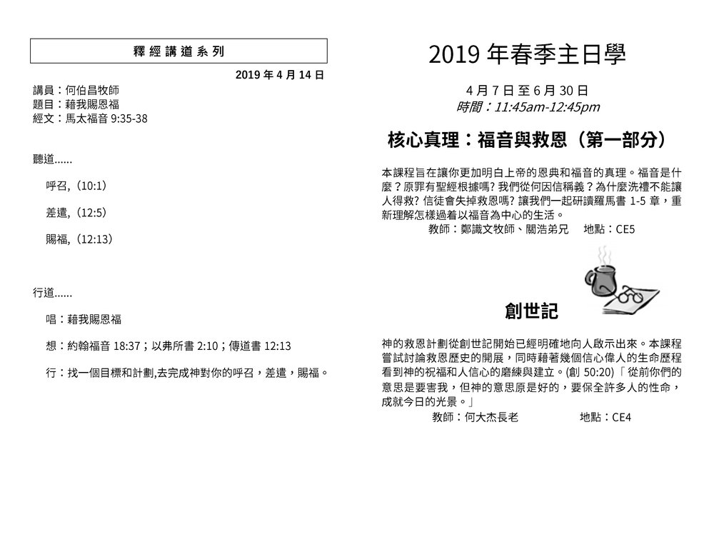 Chinese Bulletin 2019-4-14_Page_3.jpg