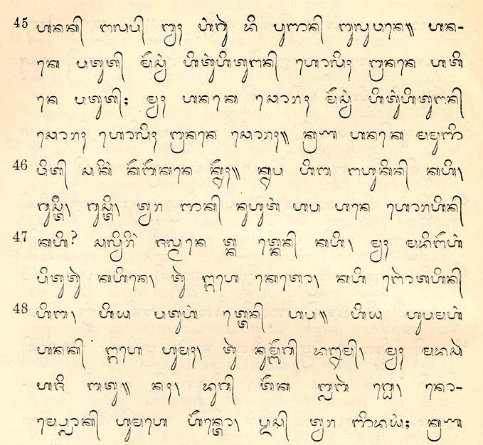 Balinese script sample