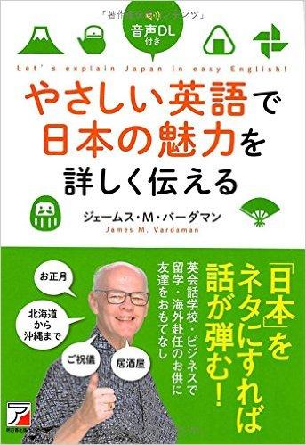 Japan in English.jpg