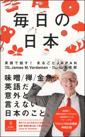 毎日の日本  英語で話す! まるごとJAPAN  James M. Vardaman