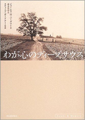 わが心のディープサウス (Lands&Memory 記憶の風景)  ジェームス・M・バーダマン