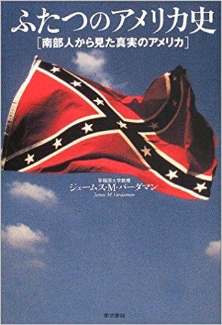 ふたつのアメリカ史―南部人から見た真実のアメリカ   ジェームス・M. バーダマン