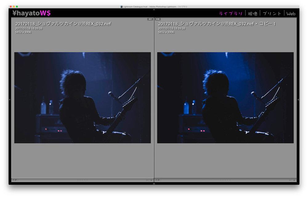 左はコントラスト弱め、右が強めです。コントラスト以外は弄っていないので、明暗差の変化だけでなく色の濃さの違いもわかるかと思います。実際のライブの雰囲気を出す時は左が良かったり、インパクトが欲しい時は右のようにしたりします。