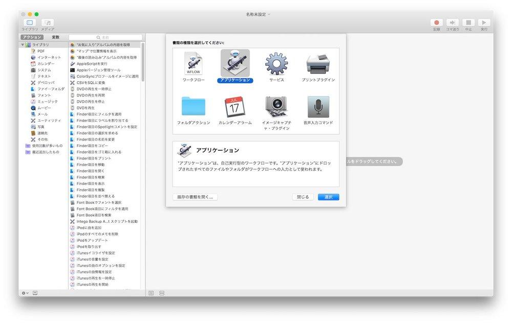 Photoshopを2クリックで英語化  海外サイトで配布されているActionを気軽に使える。OSXの Automator を使用したPhotoshopの英語化。